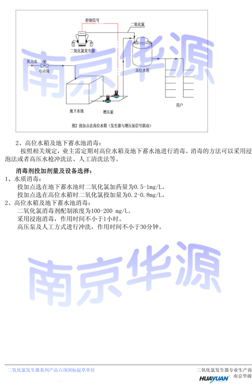 二氧化氯在二次供水中的应用2.jpg