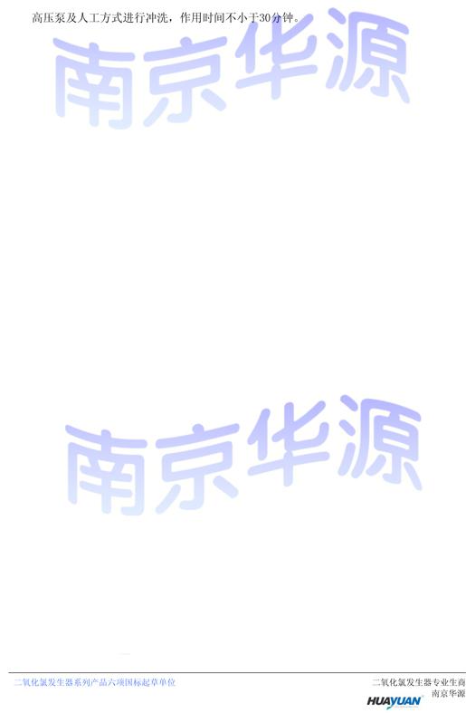 二氧化氯在一次供水中的应用2.jpg