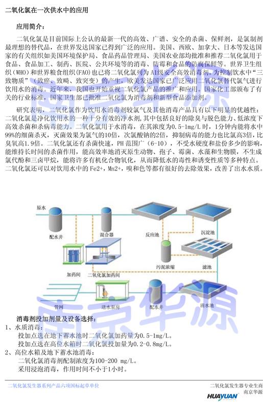 二氧化氯在一次供水中的应用1.jpg